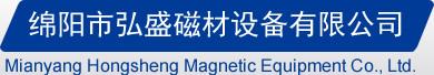 绵阳弘盛磁材设备有限公司