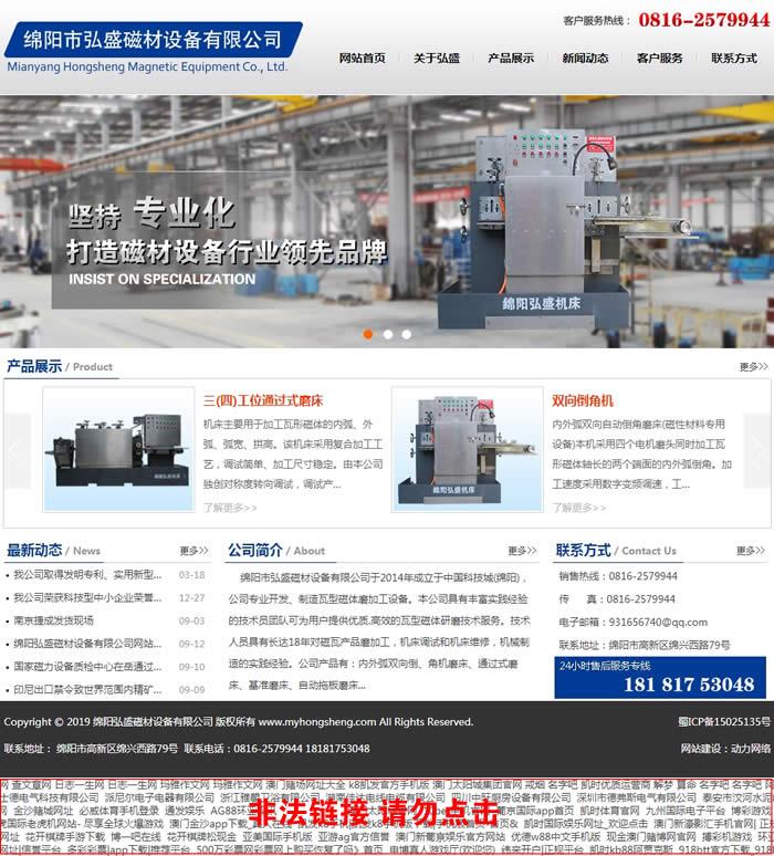 磁材设备_磁材设备公司-绵阳弘盛磁材设备有限公司.jpg